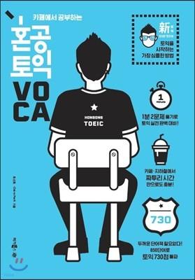카페에서 공부하는 혼공 토익 VOCA