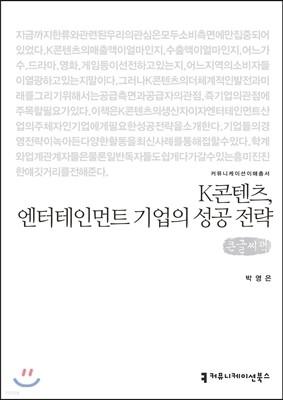 K콘텐츠, 엔터테인먼트 기업의 성공 전략 큰글씨책
