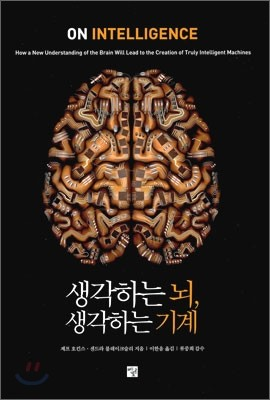 생각하는 뇌, 생각하는 기계