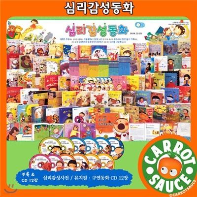 심리감성동화 전 73종(본책 60권, 심리감성사전 1권, 구연동화 CD 12장)