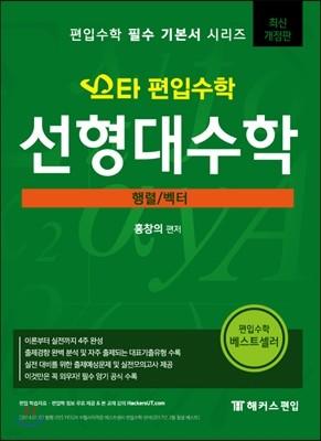 2017 스타 편입수학 선형대수학 행렬/벡터