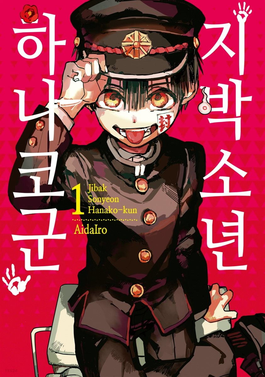 지박소년 하나코 군 01권