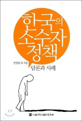 한국의 소수자 정책