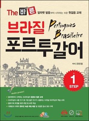 The 바른 브라질 포르투갈어 STEP1