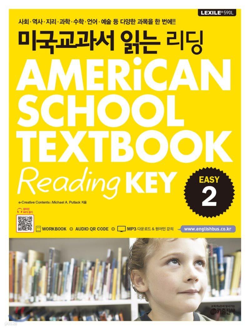 미국교과서 읽는 리딩 Easy 2 AMERiCAN SCHOOL TEXTBOOK Reading KEY