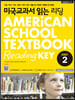 미국교과서 읽는 리딩 Easy 2 AMERiCAN SCHOOL TEXTBOOK Reading KEY