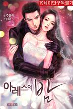 아레스의 밤 (외전포함)