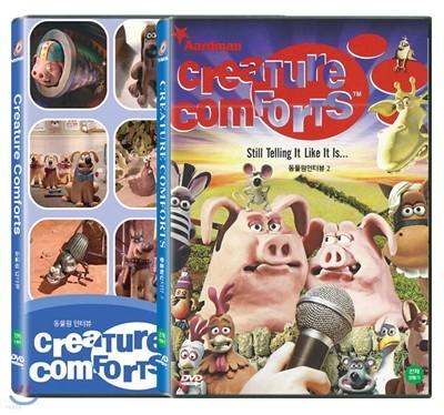동물원 인터뷰 1+2 합본 (Creature Comforts 1+2)