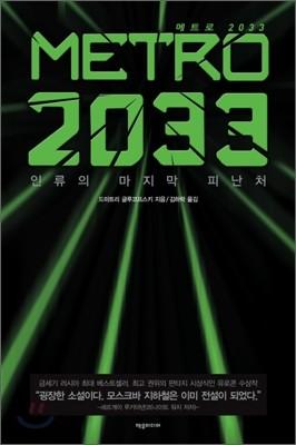메트로 2033 (METRO 2033)