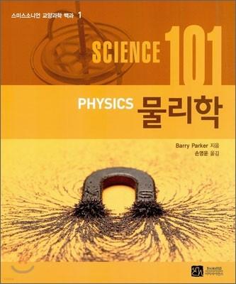 사이언스 101 물리학