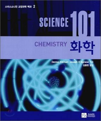 사이언스 101 화학