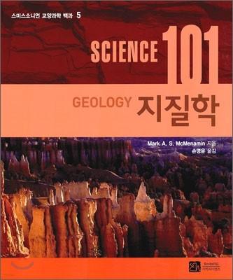 사이언스 101 지질학