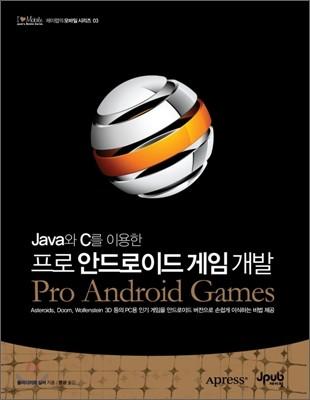 프로 안드로이드 게임 개발