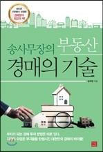 [예약판매] 송사무장의 부동산 경매의 기술