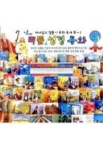 한국톨스토이 - 리틀성경동화 + (전 62권)