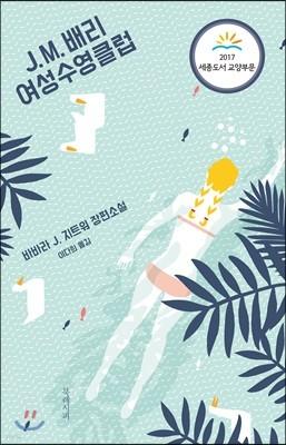 J. M. 배리 여성수영클럽