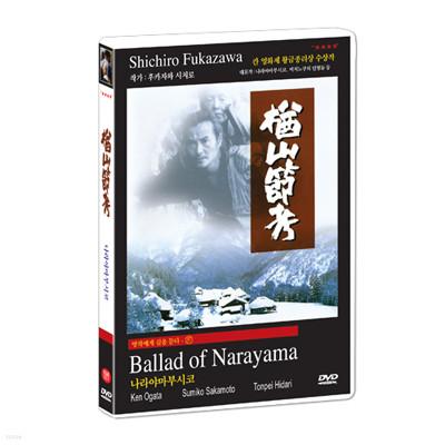 명작에게 길을 묻다 : 나라야마부시코