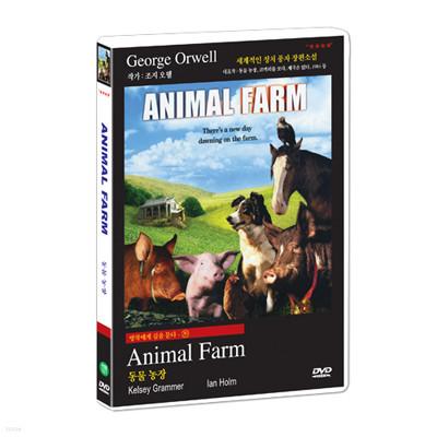 명작에게 길을 묻다 : 동물 농장