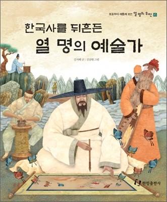 한국사를 뒤흔든 열 명의 예술가