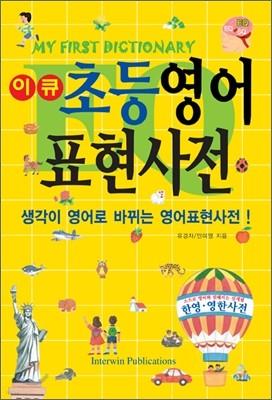이큐 초등영어표현사전