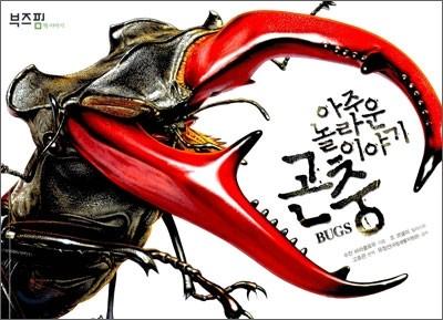 아주 놀라운 이야기 곤충