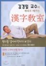 김경일교수의 제대로 배우는 한자교실