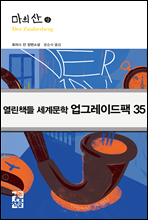 [세트] 열린책들 업그레이드팩 35 (세계문학 155 구매 독자들을 위한) (전35권)