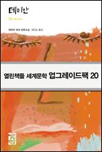 [세트] 열린책들 업그레이드팩 20 (세계문학 170 구매 독자들을 위한) (전20권)
