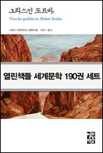 [세트] 열린책들 190 세계문학 전집 (전190권)