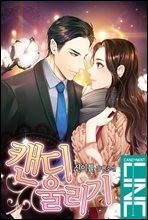 [합본] 캔디 울리기 (전2권+외전/완결)