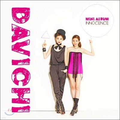 다비치 - 미니앨범 : Innocence