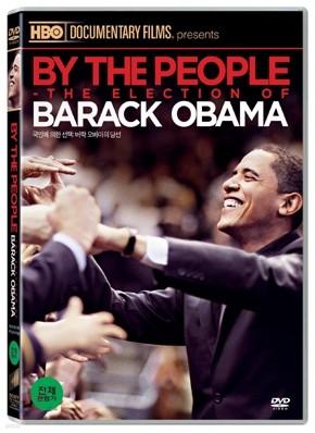 국민에 의한 선택 : 버락 오바마의 당선
