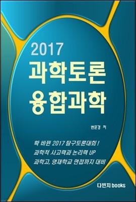 2017 탐구토론 융합과학 대회 대비 워크북 (과학토론)