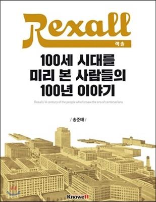 렉솔, 100세 시대를 미리 본 사람들의 100년 이야기