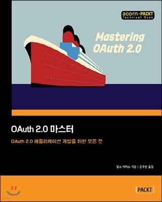 OAuth 2.0 마스터