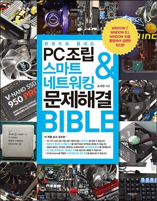 PC조립&스마트 네트워킹&문제해결 BIBLE