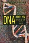 [중고] DNA : 생명의 비밀