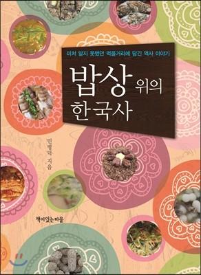 밥상 위의 한국사