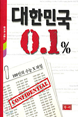 대한민국 0.1%