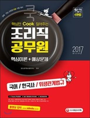 2017 핵심만 Cook 짚어주는 조리직공무원 핵심이론+예상문제 (국어/한국사/위생관계법규)