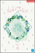[세트] [BL] 해피 에버 에프터(Happy ever after) (총2권/완결)