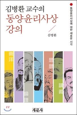 김병환 교수의 동양윤리사상 강의