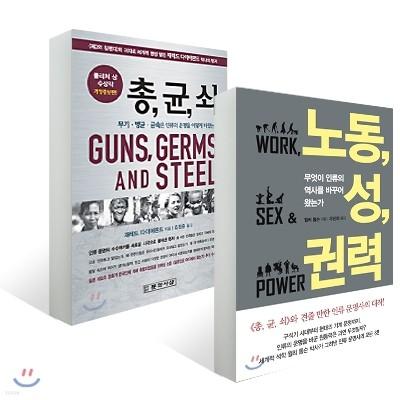 총, 균, 쇠 + 노동, 성, 권력 세트