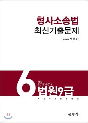 법원 9급 6년간 (2012-2017) 형사소송법 최신기출문제