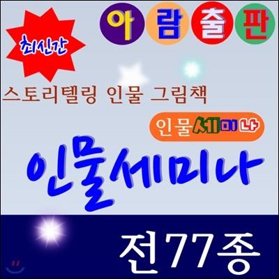 최신간출시-정품/인물세미나/전77종/최신간 정품새책★베스트상품/아람출판사★