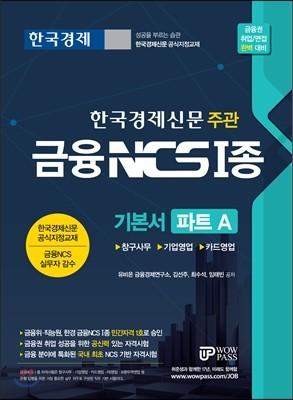 2017 금융 NCS 1종 기본서 파트 A
