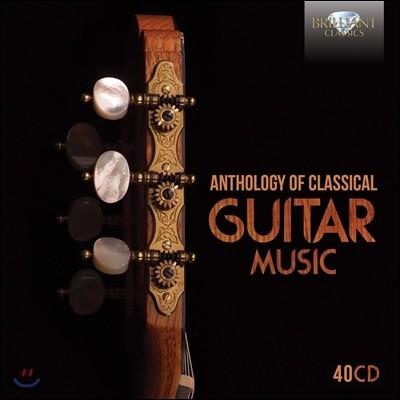 클래식 기타 음악 앤솔로지 1집 (Anthology Of Classical Guitar Music Vol.1)