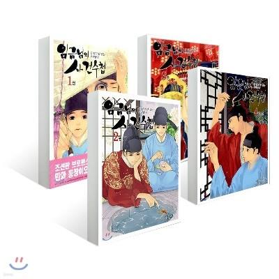임금님의 사건수첩 1~4권 세트