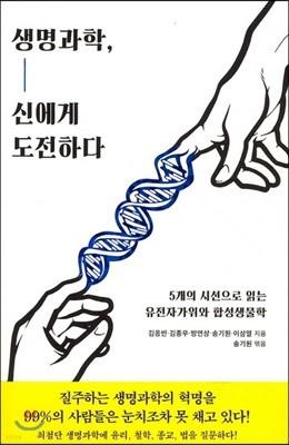 생명과학, 신에게 도전하다