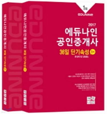 2017 에듀나인 공인중개사 36일 단기속성 1차 2차 세트